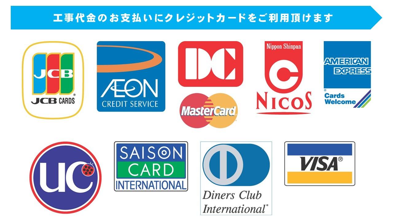 弊社ではリフォーム工事など、工事費をお支払いいただく方でクレジットカード決済をご希望の方は、クレジットカード決済をすることができます。増税後のキャッシュバックにも対応しております。