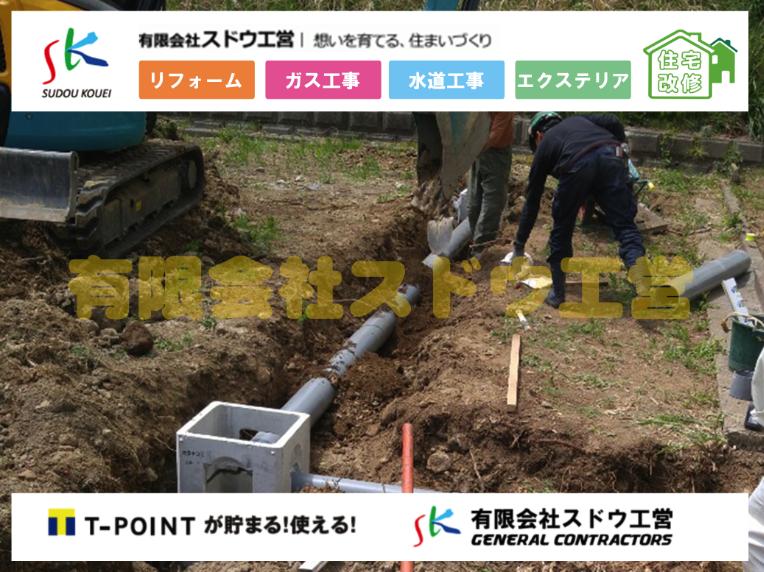 スロープ設置に伴う既設雨水コンクリートマス移設(それに伴う関連土木)工事